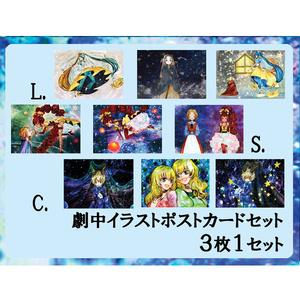 星綵「劇中絵ポストカード」各種