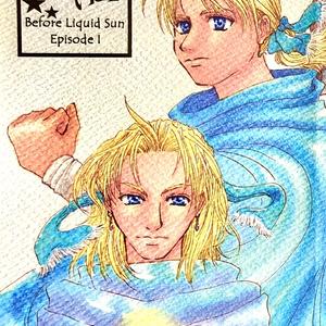 Liquid sun  フィガロ兄弟3部作(3冊セット)