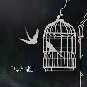 「鳥と籠」