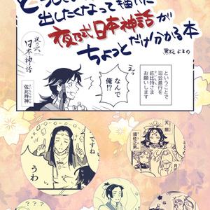 どうしても新刊が出したくなって描いた夜乃式日本神話がちょっとだけ分かる本