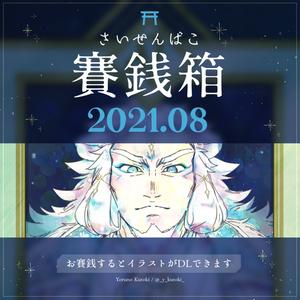■賽銭箱■ 2021年8月