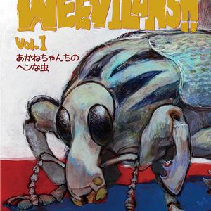 WEEVILANS!! vol.1 あかねちゃんちの変な虫