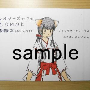 COMOK制服本2003~2018(普通郵便配送)