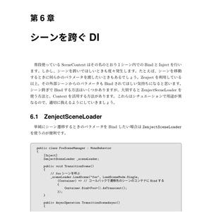 ZenjectチョットワカルBook