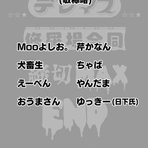 【C95新刊】デレマス修羅場合同 締切MAXEND【電子書籍版】