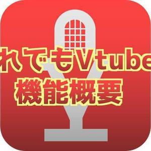 だれでもVtuber(64bit/有料版)