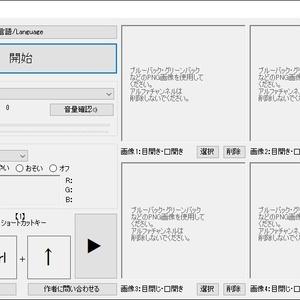 だれでもVtuber(32bit/無料版)