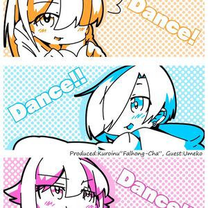 【通常書籍版】DANCE!DANCE!!DANCE!!!【小梅ちゃんオンリー】