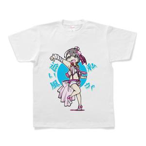 私が追い風Tシャツ(白)