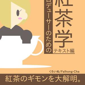【C94新刊】プロデューサーのための紅茶学:テキスト編【電子書籍】