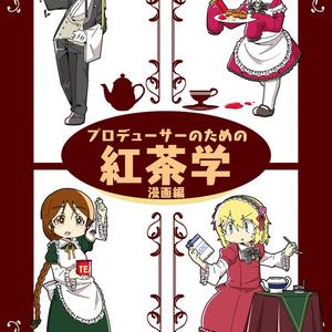 【サンプル】プロデューサーのための紅茶学:漫画編【C94新刊】