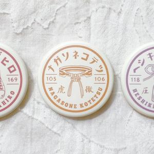 レトロ缶バッジ3種セット