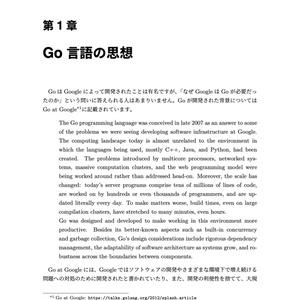 Go言語らしくGoコードを実装するための手法と思想