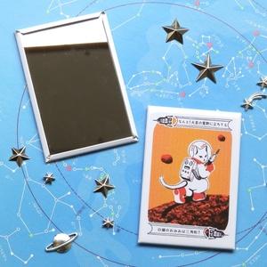 缶ミラー『なんと三角 火星探検』宇宙を旅する白猫マイカシリーズ