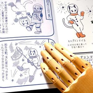 漫画『ジンデルさんとロボとマイカちゃん/キャプテンマイカの船内日誌』