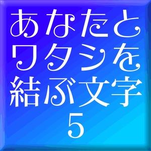 えれがんと平成明朝5(Mac用)