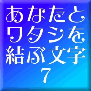 えれがんと平成明朝7(Mac用)