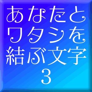 えれがんと平成明朝3(Win用)