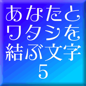 えれがんと平成明朝5(Win用)