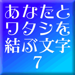 えれがんと平成明朝7(Win用)