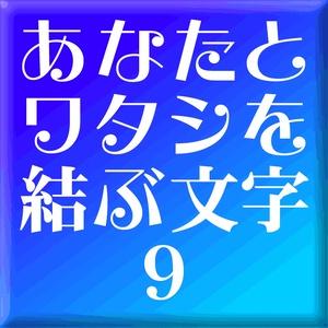 えれがんと平成明朝9(Win用)