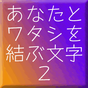 セプテンバーN2(Mac用)