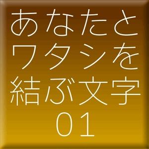 わんぱくルイカ-01(Mac用)