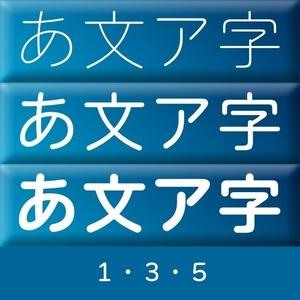 レラ135セット(Mac用)