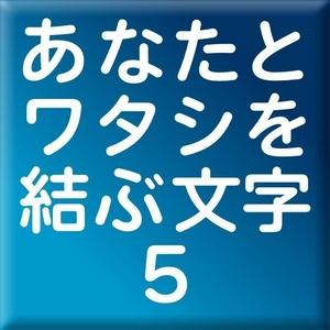 レラ-5(Mac用)