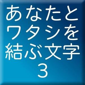 レラ-3(Win用)