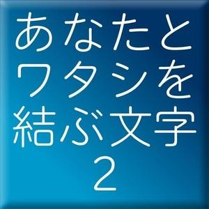 レラ-2(Mac用)