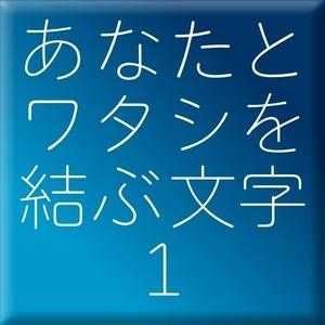 レラ-1(Mac用)