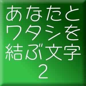 キャピレラ-2(Mac用)