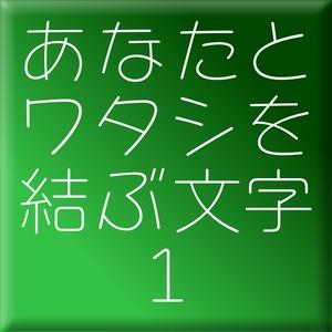 キャピレラ-1(Win用)