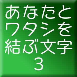 キャピレラ-3(Win用)