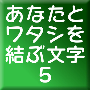 キャピレラ-5(Win用)