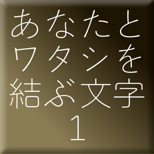 墨東レラ-1(Mac用)