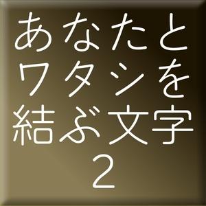 墨東レラ-2(Mac用)