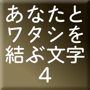 墨東レラ-4(Mac用)
