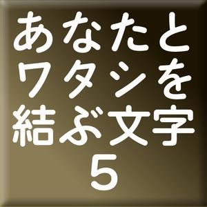 墨東レラ-5(Mac用)