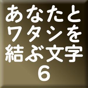 墨東レラ-6(Mac用)
