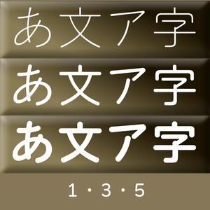 墨東レラ135セット(Mac用)