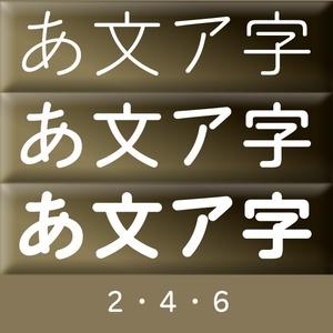 墨東レラ246セット(Mac用)