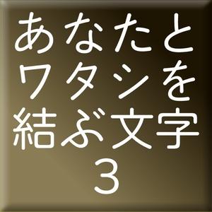 墨東レラ-3(Win用)