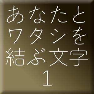 墨東レラ-1(Win用)