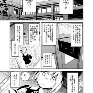 ふくしょくじょし(電子版)