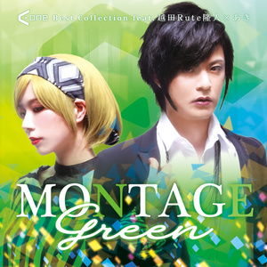 MONTAGE Green A-One Best Collection feat. 越田Rute隆人&あき【パッケージ版】(コミックマーケット94)