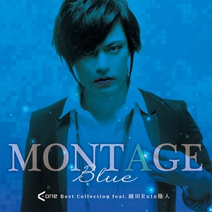 MONTAGE Blue A-One Best Collection feat. 越田Rute隆人【パッケージ版】(コミックマーケット92)
