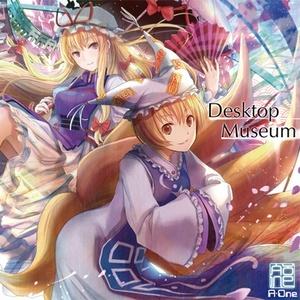 Desktop Museum【パッケージ版】