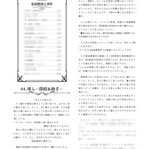 CoCシナリオ「監獄館殺人事件」改訂版